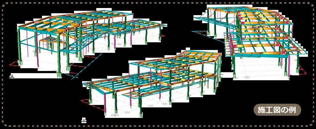 施工図の例