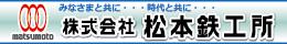 株式会社 松本鉄工所